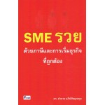 SME รวยด้วยภาษีและการเริ่มธุรกิจที่ถูกต้อง