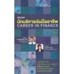 สุดยอดนักบริหารเงินมืออาชีพ Career in Finance