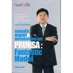 ถอดรหัสพฤกษา มหาเศรษฐีทองมา PRUKSA:Fantastic Model