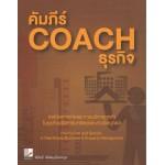 คัมภีร์ Coach ธุรกิจ เทคนิคการขายและการบริการลูกค้า
