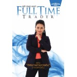 Full Time Trader สร้างอิสรภาพทางการเงินจากตลาดหุ้น