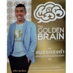 The Golden Brain เมื่อความคิดคือสมบัติอันล้ำค่า