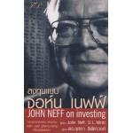 ลงทุนแบบจอห์น เนฟฟ์ JOHN NEFF on investing