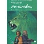 The Chronicles of NARNIA นาร์เนีย (ปกอ่อน)เจ้าชายแคสเปี้ยน (Prince Caspian)