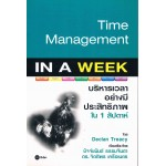 Time Management IN A WEEK บริหารเวลาอย่างมีประสิทธิภาพใน 1 สัปดาห์
