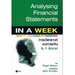 Analysing Financial Statements IN A WEEK การวิเคราะห์งบการเงินใน 1 สัปดาห์