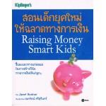 สอนเด็กยุคใหม่ ให้ฉลาดทางการเงิน