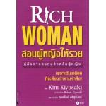 พ่อรวยสอนลูก#13:สอนผู้หญิงให้รวย:Rich Woman