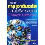 กลยุทธ์การเอาต์ซอร์สเทคโนโลยีสารสนเทศ IT Strategic Outsourcing