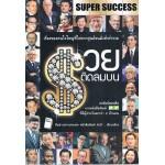 SUPPER SUCCESS รวยติดลมบน