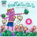 ชุดนิทานเสริมทักษะภาษาไทย ยักษ์โตโวะโอ๊ะโอ +สติ๊กเกอร์