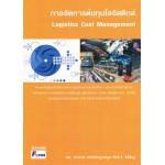 การจัดการต้นทุนโลจิสติกส์ (Logistics Cost Management)