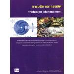 การบริหารการผลิต (Production Management)