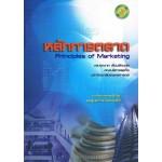 หลักการตลาด (PRINCIPLES OF MARKETING)