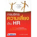 การบริหารความเสี่ยงด้าน HR