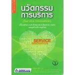 นวัตกรรมการบริการ (Service Innovation) เบื้องหลังความสำเร็จของ เซเว่นอีเลฟเว่น