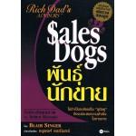 พ่อรวยสอนลูก(ที่ปรึกษา)#1: พันธุ์นักขาย/Sales Dogs