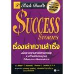 พ่อรวยสอนลูก#7: เรื่องเล่าความสำเร็จ : Rich Dad's Success Stories