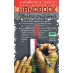 Handbook วิธีบริหารบริษัท 02