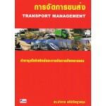 การจัดการขนส่ง (TRANSPORT MANAGEMENT)
