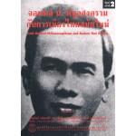 จอมพล ป.พิบูลย์สงคราม กับการเมืองไทยสมัยใหม่