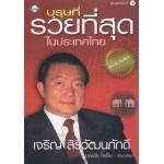 บุรุษที่รวยที่สุดในประเทศไทย เจริญ สิริวัฒนภักดี