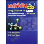 เคมีทั่วไป เล่ม 1 ทฤษฎี แบบฝึกหัดและเฉลย