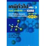 เคมีทั่วไปเล่ม 3 ทฤษฎี แบบฝึกหัด และเฉลย