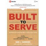 Built to Serve สุดยอดกลยุทธ์ผู้นำแห่งอนาคต