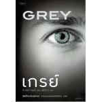 เกรย์ : Grey (พร้อม Grey's  Book jacket Limited Edition)