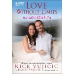 ความรักไร้ขีดจำกัด (Nick Vujicic & Kanae Vuicici)