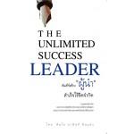 """คัมภีร์สร้าง """"ผู้นำ"""" สำเร็จไร้ขีดจำกัด (พันโท อานันท์ ชินบุตร)"""