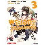 พระเอก(จำเป็น)ตัวจุ้นวุ่นโลกแตก เล่ม 3 (Namekojirushi) (DEXPRESS)