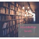 ร้านหนังสือที่มีแต่นิยายรัก (ประชาคม ลุนาชัย)