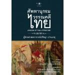 ศัพทานุกรมวรรณคดีไทย (ปรัชญา ปานเกตุ)