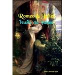 โรเมโอกับจูเลียต (William Shakespeare) (แปล ปณิตา ธรรมนิธิ)