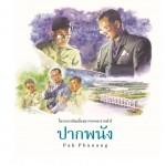 ชุดศาสตร์พระราชา พัฒนาทั่วไทย  ปากพนัง (ไทย - อังกฤษ) (ฝ่ายวิชาการสถาพรบุ๊คส์)