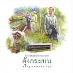 ชุดศาสตร์พระราชา พัฒนาทั่วไทย : คุ้งกระเบน (ไทย - อังกฤษ) (ฝ่ายวิชาการสถาพรบุ๊คส์)