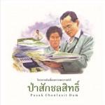 ชุดศาสตร์พระราชา พัฒนาทั่วไทย : ป่าสักชลสิทธิ์ (ไทย - อังกฤษ) (ฝ่ายวิชาการสถาพรบุ๊คส์)