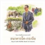 ชุดศาสตร์พระราชา พัฒนาทั่วไทย : ธนาคารโค - กระบือ (ไทย - อังกฤษ) (ฝ่ายวิชาการสถาพรบุ๊คส์)