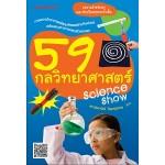59 กลวิทยาศาสตร์ (ดร.ลัดดาวัลย์ กัณหสุวรรณ)