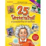 25 โครงงานวิทย์ ตามรอยนักวิทยาศาสตร์โลก  (จานิซ แวนคลีฟ)