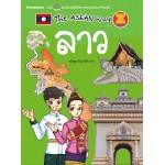 The Asean Way  ลาว (ขนิษฐา คันธะวิชัย)