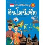 The Asean Way  อินโดนีเซีย (สุภางค์พรรณ ตั้งตรงไพโรจน์)