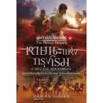 ผู้พิทักษ์ประวัติศาสตร์ เล่ม2 ตอนหายนะแห่งกรุงโรม (ดาเมียน ดิบเบน)