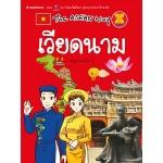 The Asean Way  เวียดนาม (ขนิษฐา คันธะวิชัย)