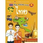 The Asean Way  ไทย (ขนิษฐา คันธะวิชัย)