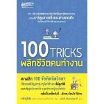 100 TRICKS พลิกชีวิตคนทำงาน (หยังฝู่เต๋อ)