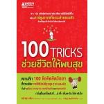 100 TRICKS ช่วยชีวิตให้พบสุข (หลิวหฺวาชิง)