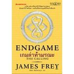 ENDGAME The Calling เกมล่าท้ามรณะ เล่ม 1 (เจมส์ เฟรย์,นิลส์ จอห์นสัน-เชลตัน)
